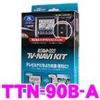 【在庫あり即納!!】データシステム TTN-90B-A テレビ&ナビキット(ビルトインタイプ) TV-NAVI KIT