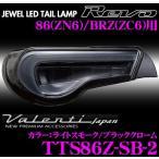 Valenti ヴァレンティ TTS86Z-SB-2 ジュエルLEDテールランプ REVO トヨタ 86(ZN6)/スバル BRZ(ZC6)用