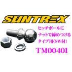 SUNTREX タグマスター TM00401 ナットで締めつけるタイプのヒッチボール