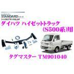 SUNTREX タグマスター TM901040 STANDARDヒッチメンバー ダイハツ ハイゼットトラック(S500系)用