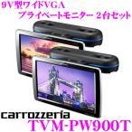 【在庫あり即納!!】カロッツェリア TVM-PW900T 9V型ワイドVGA プライベートモニター 2台セット