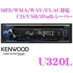 ケンウッド U320L MP3/WMA/WAV/FLAC 対応 CD/USB/iPodレシーバー 【KENWOOD Music Play 対応】 【1DINデッキタイプ】