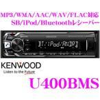 ケンウッド U400BMS MP3/WMA/AAC/WAV/FLAC 対応 USB/iPod/Bluetoothレシーバー