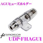 【在庫あり即納!!】日本正規品 ミューディメンション μ-Dimension UDP-FHAGU1 AGUヒューズホルダー4〜8ゲージ適合