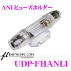 日本正規品 ミューディメンション μ-Dimension UDP-FHANL1 ANLヒューズホルダー