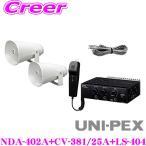 UNI-PEX ユニペックス 12V仕様 40W Bセット NDA-402A + CV-381/25A×2 + LS-404 4点セット