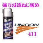石原薬品株式会社 UNiCON 411 強力浸透ねじ緩め NANO