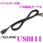 【在庫あり即納!!】イクリプス USB111 USB接続ケーブル