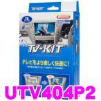 【在庫あり即納!!】データシステム UTV404P2 テレビキット(切り替えタイプ) TV-KIT