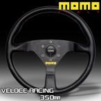 【在庫あり即納!!】日本正規品 MOMO モモ ステアリング VELOCE RACING 35φ(ヴェローチェ レーシング 350mm)品番:V-1
