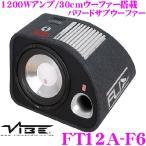 日本正規品 VIBE Audio ヴァイブオーディオ VA-FT12A-F6 最大出力1200Wアンプ内蔵 大口径30cmパワードサブウーファー