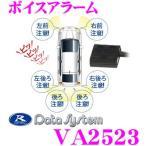 【在庫あり即納!!】データシステム ボイスアラーム VA2523 コーナーガイドセンサー CGS252シリーズ用オプション