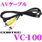 【在庫あり即納!!】コムテック VC-100 AVケーブル