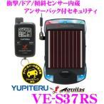 ユピテル Aguilas VE-S37RS 3色LEDスキャナー内蔵アンサーバックリモコン付き取付簡単カーセキュリティ