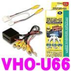 【在庫あり即納!!】データシステム VHO-U66 ビデオ出力ハーネス