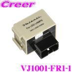 【在庫あり即納!!】Valenti ジュエルLED ハイフラッシュ制御ウィンカーリレー(2LED〜オールLEDウィンカーまで対応) VJ1001-FR1-1