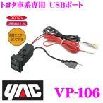 【在庫あり即納!!】YAC ヤック VP-106 トヨタ車系専用 USBポート