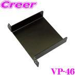 YAC ヤック VP-46 トヨタ系用ETC取付基台純正品番:55548-52030に対応