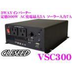 CLESEED クレシード VSC300  3WAYハイブリッド DC12V→AC100V正弦波インバーター