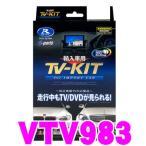 データシステム VTV983 テレビキット(切り替えタイプ) TV-KIT