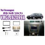 pb VWG1JA2D99A フォルクスワーゲン ルポ/ポロ(9N)/ゴルフ4オーディオ/ナビ取り付けキット