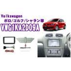 pb VWG1KA2D09A オーディオ/ナビ取り付けキット