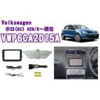 pb VWP6CA2D15A フォルクスワーゲン ポロ(6C)2DINオーディオ/ナビ取り付けキット 2014(H26)/8〜現在
