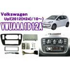 pb VWUAAA1D12A フォルクスワーゲン アップ(VW Up!)1DINオーディオ/ナビ取り付けキット