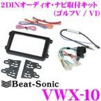 Beat-Sonic ビートソニック VWX-10 2DINオーディオ/ナビ取り付けキット