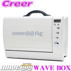 世界初 ポータブル電子レンジ WAVE BOX WHITE ウェーブボックス ホワイト