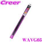 【在庫あり即納!!】PIAA デザインワイパー AEROVOGUE(エアロヴォーグ) グラファイトワイパーブレード 650mm WAVG65 呼番:82