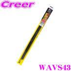 PIAA デザインワイパー AEROVOGUE(エアロヴォーグ) 超強力シリコートワイパーブレード 430mm WAVS43 呼番:6