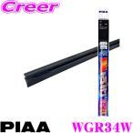 【在庫あり即納!!】PIAA スーパーグラファイトスノーワイパー替えゴム340mm WGR34W 呼番:3