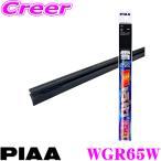 【在庫あり即納!!】PIAA スーパーグラファイトスノーワイパー替えゴム650mm WGR65W 呼番:82