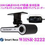 ショッピングドライブレコーダー TCL ドライブレコーダー スマートレコHD+ WHSR-3222 200万画素HDカメラ搭載 駐車監視対応 バックカメラ/GPS付き