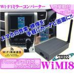 【在庫あり即納!!】最新スマホでミラーリング  WiMI8(ワイミィエイト) 車載用WiFiミラーコンバーター