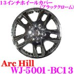 ArcHill アーク ヒル WJ-5001-BC13 13インチ ホイールカバー ブラッククローム