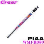PIAA WMFR650 (呼番 152) スーパーグラファイト 替えゴム 650mm