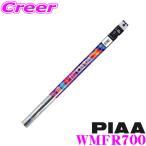 PIAA WMFR700 (呼番 153) スーパーグラファイト 替えゴム 700mm
