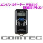 コムテック COMTEC WR510用追加リモコン