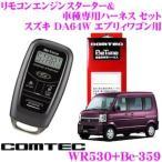 コムテック COMTEC エンジンスターター&ハーネスセット スズキ DA64W エブリィワゴン用 WR530+Be-359
