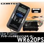 【在庫あり即納!!】コムテック COMTEC WR620PS スズキプッシュスタート車専用 BeTime 双方向リモコンエンジンスターター