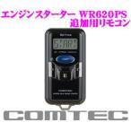 コムテック COMTEC WR620PS用追加リモコン