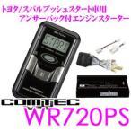 【在庫あり即納!!】コムテック COMTEC BeTime WR720PS トヨタ/スバルプッシュスタート付車専用