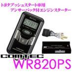 【在庫あり即納!!】コムテック COMTEC WR820PS トヨタプッシュスタート車専用BeTime 双方向リモコンエンジンスターター