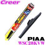 【在庫あり即納!!】PIAA WSC28KVW (呼番 2KV) シリコートスノーワイパーブレード 280mm