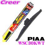 【在庫あり即納!!】PIAA シリコートスノーワイパーブレード300mm メーカー品番:WSC30KWT 呼番:1KT