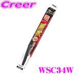 【在庫あり即納!!】PIAA シリコートスノーワイパーブレード340mm 拭くだけで撥水コーティング!! メーカー品番:WSC34W 呼番:3