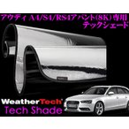 Weather Tech ウェザーテック WTTS0159 アウディ 8K系 A4アバント (2009〜2015)用