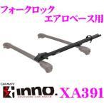 カーメイト INNO XA391 フォークロック エアロベース用 Tスロットでスッキリ簡単取付!! サイクルキャリア(フォーク固定モデル)